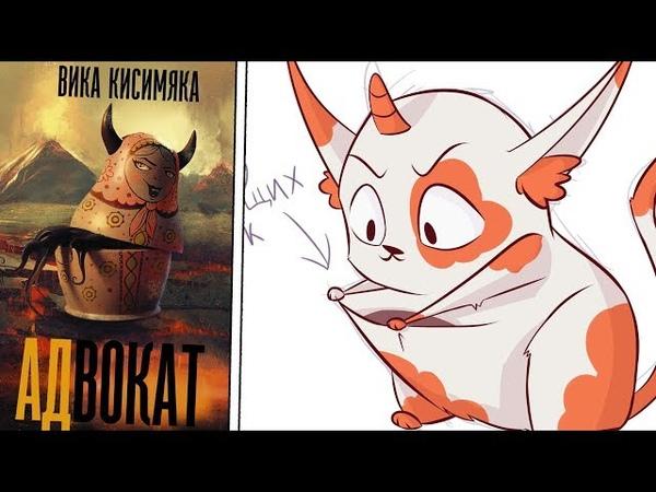 Книга АДвокат и комикс Не Шурши Презентация книги уже в продаже и комикса от Кисимяки