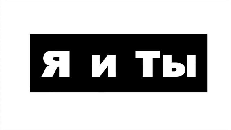 Grey Wiese feat. Андрей Григорьев-Апполонов Я и Ты