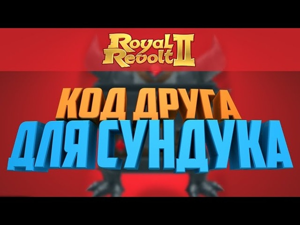 Royal revolt 2 - code for the uberchest | код для убер сундука