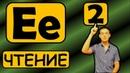 2. Английский Правила чтения LETTER Ee / БУКВА Ee Max Heart