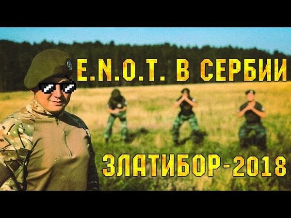 Сербский патриотический лагерь Златибор 2018