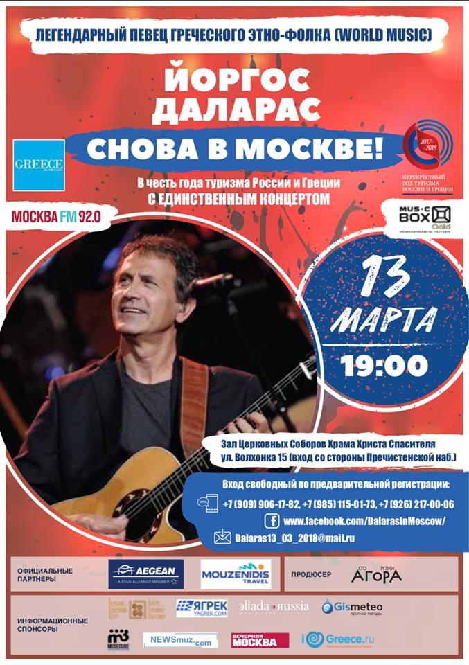 Йоргос Даларас в Москве 2018