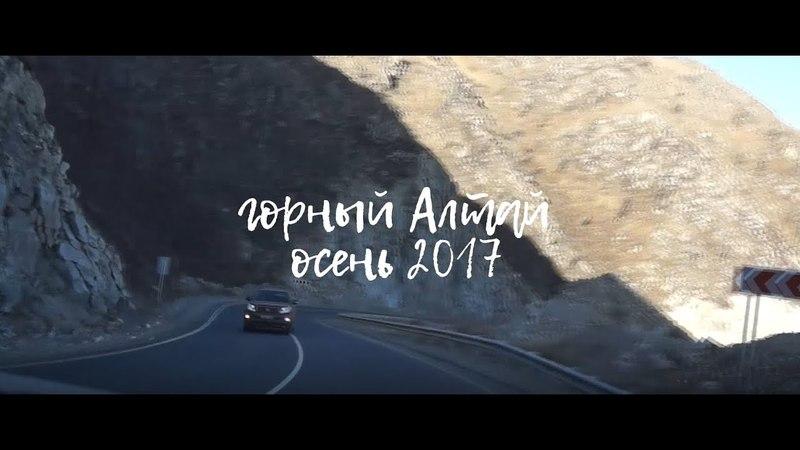 Altai trip, autumn 2017