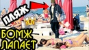 Зашквар бомж лапает девушек на пляже пранк