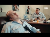 Полицейский с Рублёвки: Презик порвался