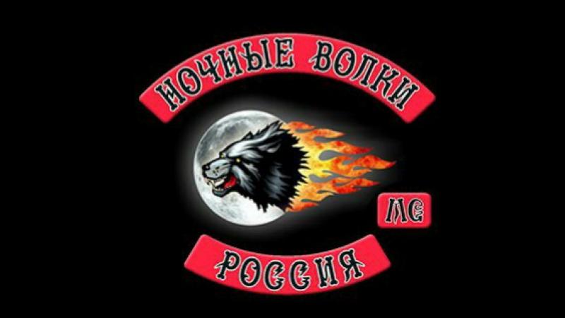 Фильм серии Победи! Русские Мотоциклисты рассказывает об истории мотоклуба «Ночные Волки», его идеологии, целях и миссии, чей