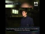 В Москве водитель мусоровоза спас из пожара двоих детей и их маму