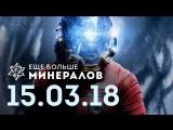 [Игровые новости] Ещё Больше Минералов 15.03.2018