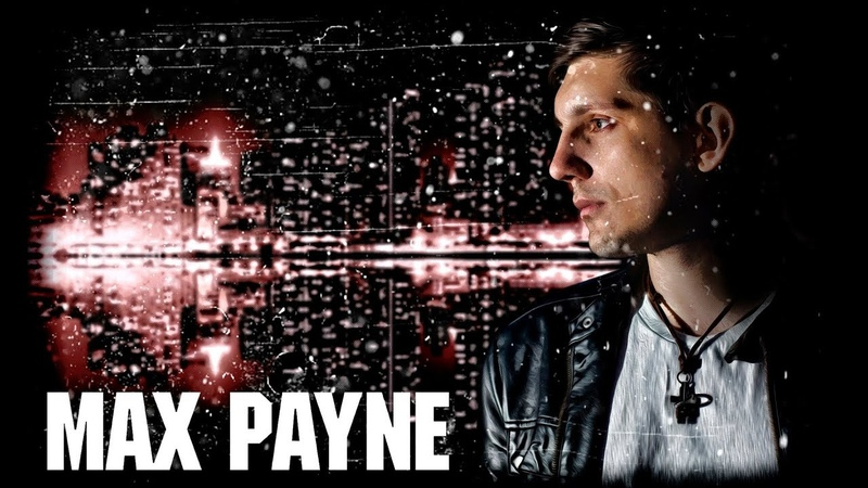 01 - VC - Max Payne - Танибата-2018