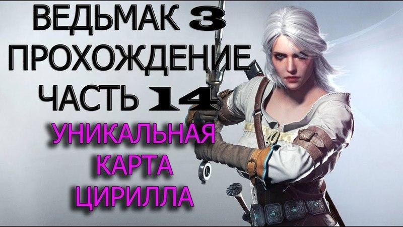 Ведьмак 3: Дикая охота Прохождение часть 14 (The Witcher 3: Wild Hunt)