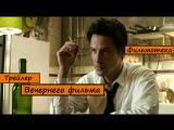 (ENG) Трейлер фильма Константин: Повелитель тьмы / Constantine.