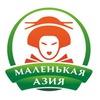 МАЛЕНЬКАЯ АЗИЯ - РОЛЛЫ, ПИЦЦА, ШАУРМА, СУШИ