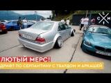 LOW CARS MEET Аркаша отжал тачку у Твардовского. Дрифт в горах!. Как приехать на Grounded event и выжить   LCM