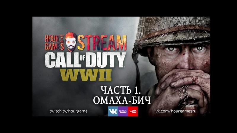 Прохождение Call of Duty: WWII. Часть 1. Омаха-Бич.