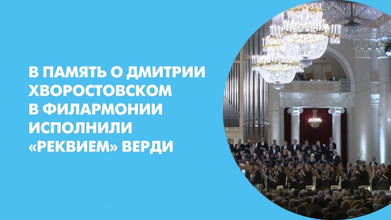 В память о Дмитрии Хворостовском в Филармонии исполнили Реквием Верди