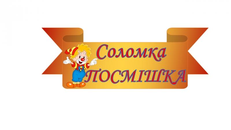 Реклама Соломки (Денисюк)