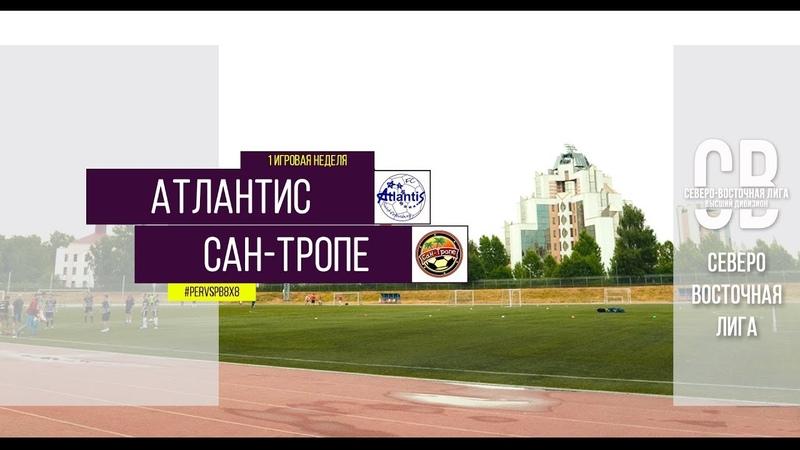 Общегородской турнир OLE в формате 8х8 XII сезон Атлантис Сан Тропе
