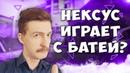 НЕКСУС ИГРАЕТ С БАТЕЙ ФНГ МУТИТ НЕРЕАЛЬНЫЕ ВЕЩИ ТОП КЛИПЫ НЕДЕЛИ