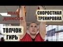 Скоростная тренировка толчка гирь Иван Денисов многократный чемпион мира по гиревому спорту