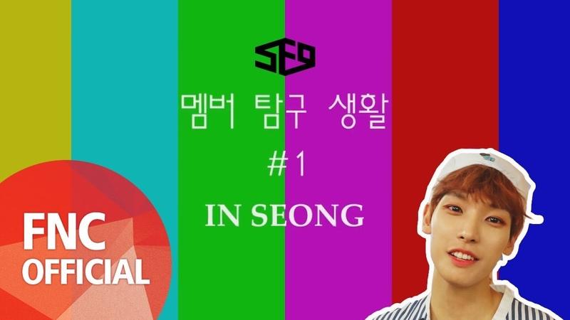SF9 – 멤버 탐구생활 1 인성 (ENG SUB)
