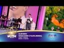 Большая Свадьба 2018, ALEKSEEV - Океанами стали Remix
