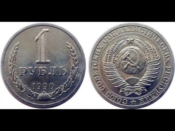 1 рубль 1990 года. Цена. Стоимость.