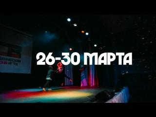 СТУДЕНЧЕСКАЯ ВЕСНА НГТУ 2018. Трейлер.