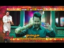TV Премьера фильма Jai Lava Kusa на канале Gemini TV  тизер