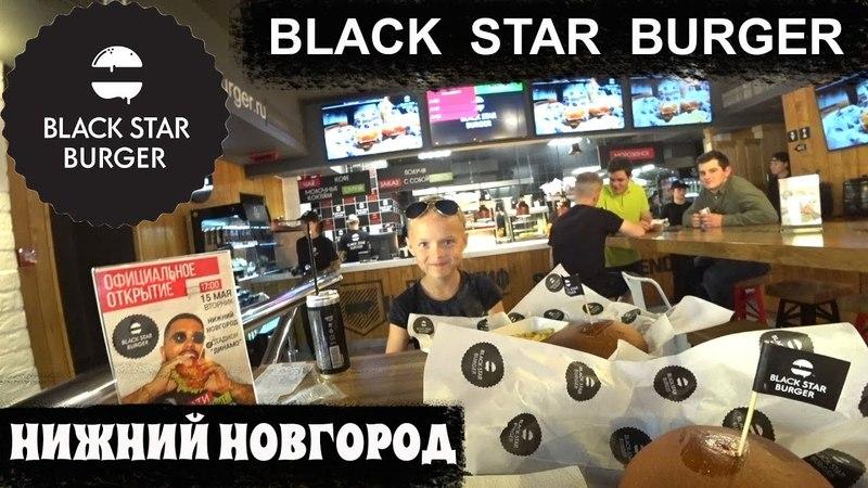 ВСТРЕЧА с ТИМАТИ . Открытие Black Star Burger в Нижнем Новгороде. Блондинка ТВ