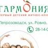 Детский фитнес-клуб ГАРМОНИЯ