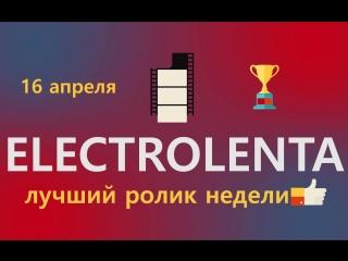 Live: ElectroLenta | Выбираем лучший ролик недели