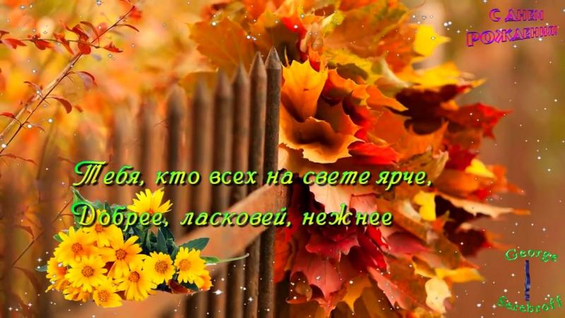 С Днем Рождения в ноябре Красивая музыкальная видео открытка Музыкальное видео п.mp4
