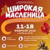 """Выставка-ярмарка """"Широкая Масленица"""""""