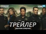 911 Служба спасения / 9-1-1 (1 сезон) Трейлер (RUS) [HD 1080]