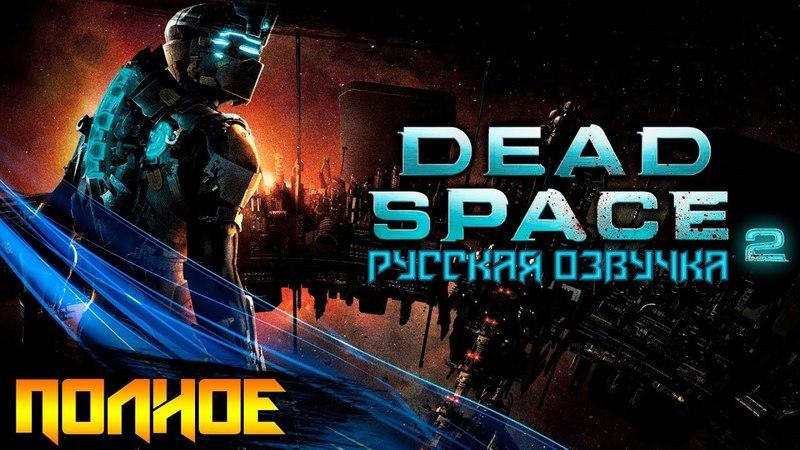 Полное Прохождение Dead Space 2 РУССКАЯ ОЗВУЧКА без комментариев