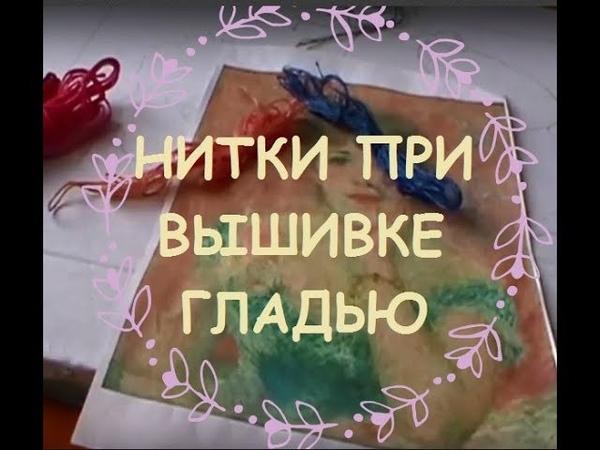 Секреты подбора цветов ниток при вышивке гладью