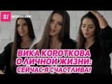 Вика Короткова о личной жизни: Сейчас я счастлива!