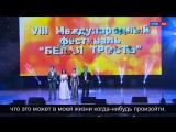 Диана Гурцкая о фестивале «Белая трость»