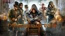 Прохождение Assassin's Creed: Синдикат 44 (Обсидиановый кукри,Спасение Генри)