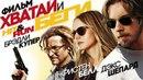 ХВАТАЙ и БЕГИ /Hit Run (2012) боевик, комедия, воскресенье, кинопоиск, фильмы ,выбор,кино, приколы, ржака, топ
