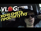 ANDREY MARTYNENKO VLOG_ ХОЧУ СНЯТЬ ПРОСТИТУТКУ