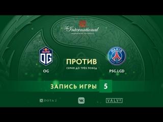 OG vs PSG.LGD —гранд-финал, игра 5