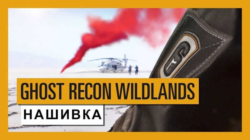 GHOST RECON WILDLANDS Нашивка - Special Operation 2 - тизер