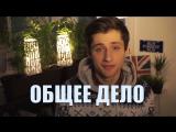 Панков Михаил - Общее дело