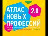Атлас новых профессий - серия игр на базе ГОУ ВО