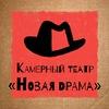 Камерный театр «Новая драма»
