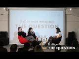 Публичное интервью Алиса Хазанова и Роман Волобуев