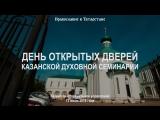 День открытых дверей Казанской православной духовной семинарии