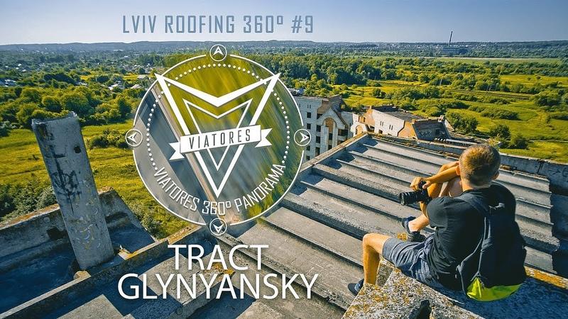 Тракт Глинянський. ЗАБРОШКИ. Lviv roofing 360° 9