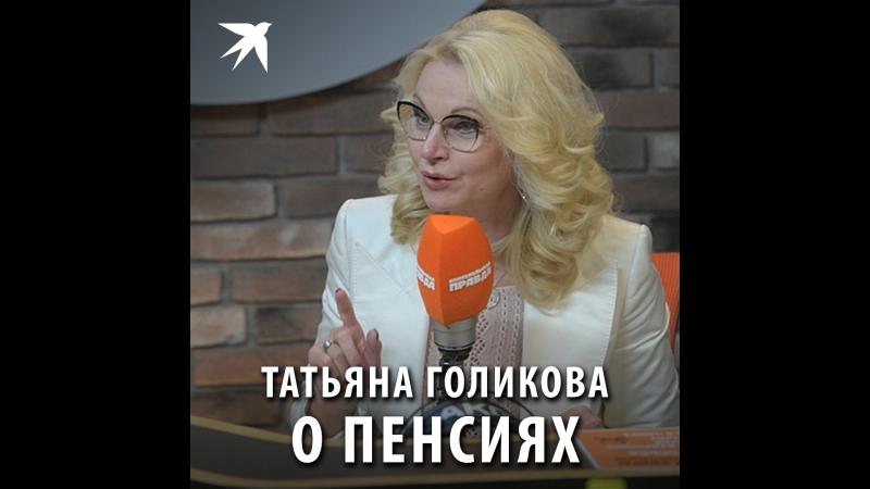 Татьяна Голикова о пенсиях